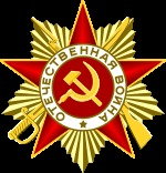 Order of the Patriotic War (1st class).svg