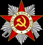 Order of the Patriotic War (2nd class).svg
